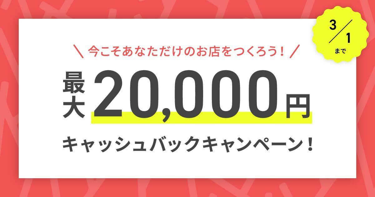 20,000キャシュバック