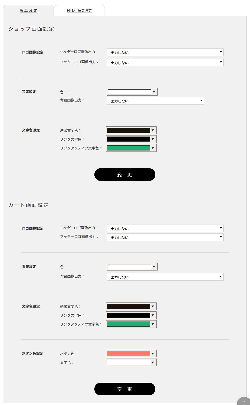 らくうるカートのデザイン編集