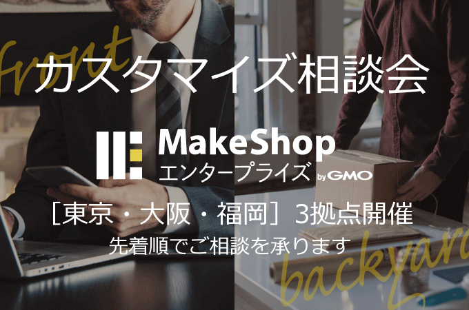 MakeShopのカスタマイズ相談会