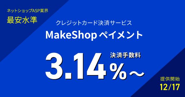 MakeShopペイメント
