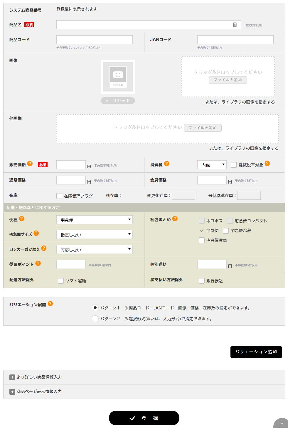 らくうるカートの商品登録画面