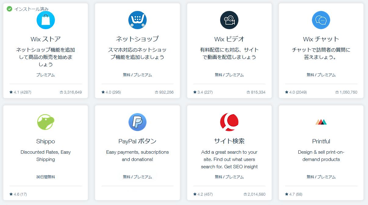Wixスマホ対応アプリの料金