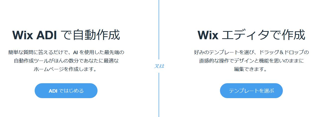 Wixのモード