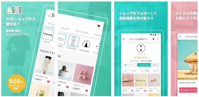 BASEショッピングアプリ