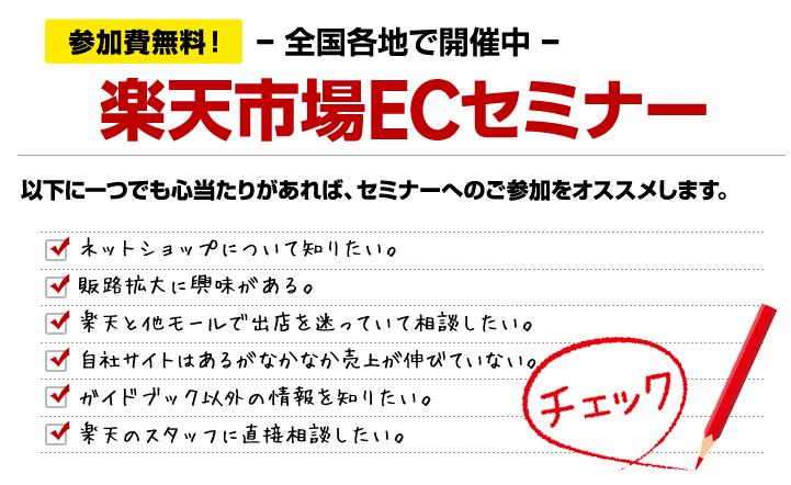 楽天市場ECセミナー