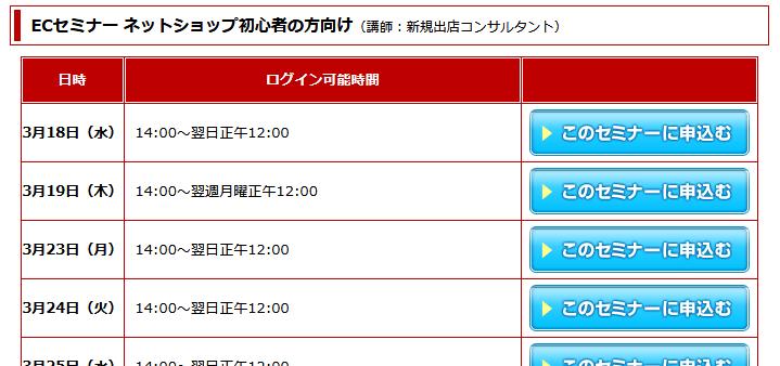 楽天市場オンラインセミナー