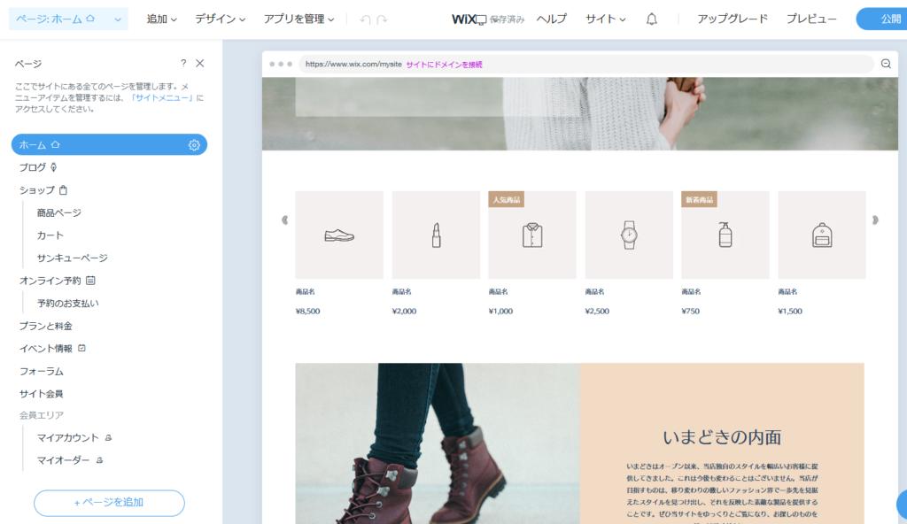 Wix ADI編集画面