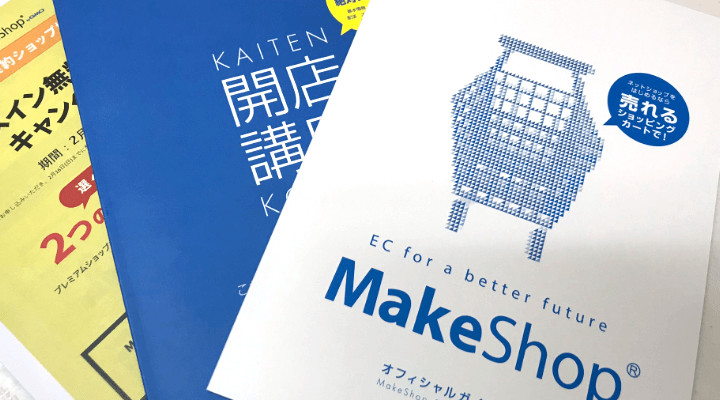 MakeShopの開業案内書