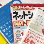 ネットショップ開業に関する書籍