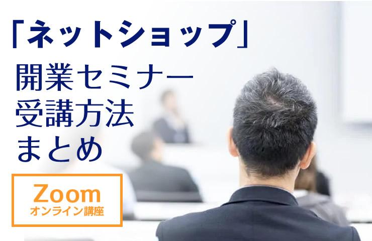 初心者OK!ネットショップ開業セミナーの受講方法まとめ《オンライン》地域開催:東京、大阪、福岡など