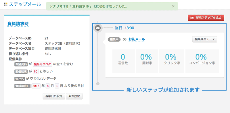 WiLL Mailのステップメール送信機能