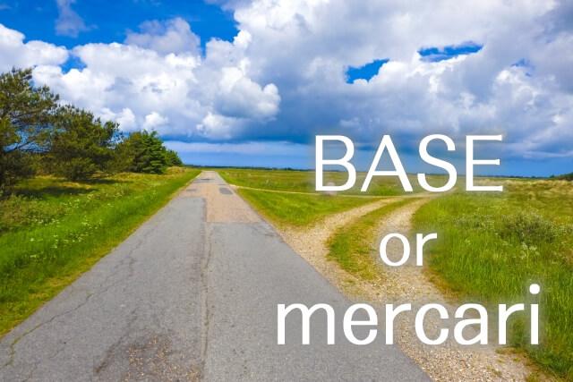 BASEとメルカリを徹底比較
