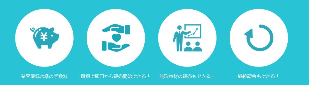 ペライチは無形商品の販売が公式に認められています。