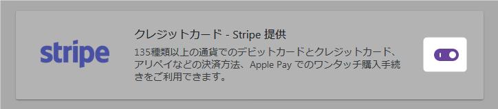 StripeをWordPressに導入する