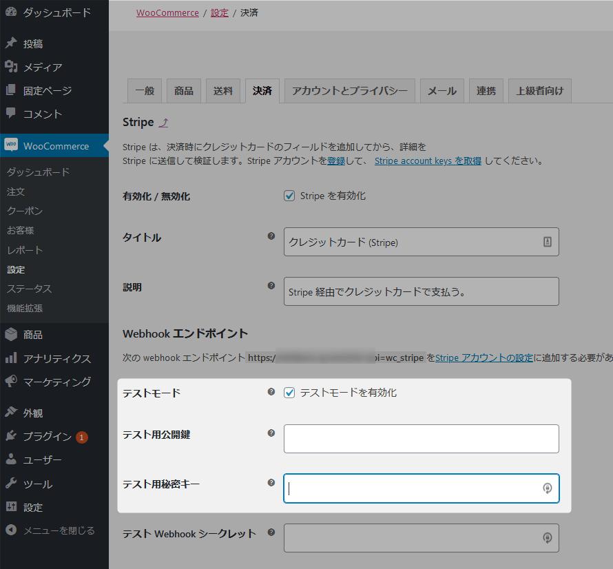 WooCommerceでStripeをテスト環境で試す