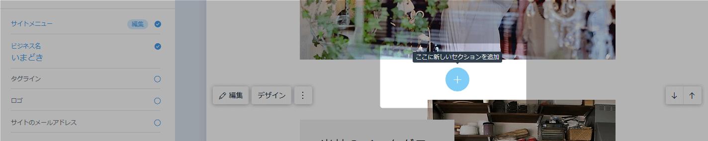 Wix新しいセクションを追加