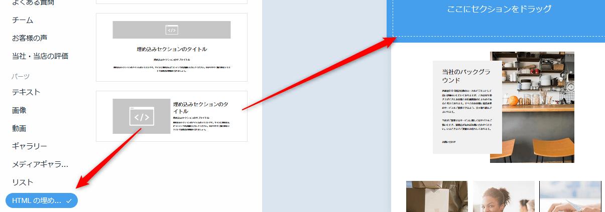 Wix ADIモードにてHTML編集方法