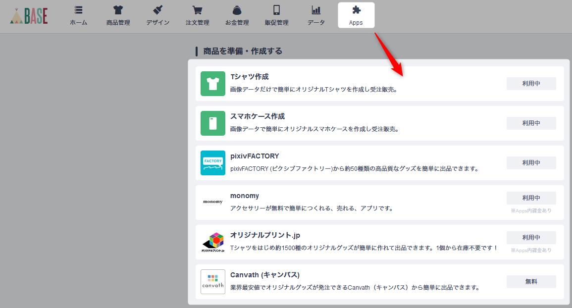BASEとpixivFACTORY、canvath、monomy、オリジナルプリント.jpの連携