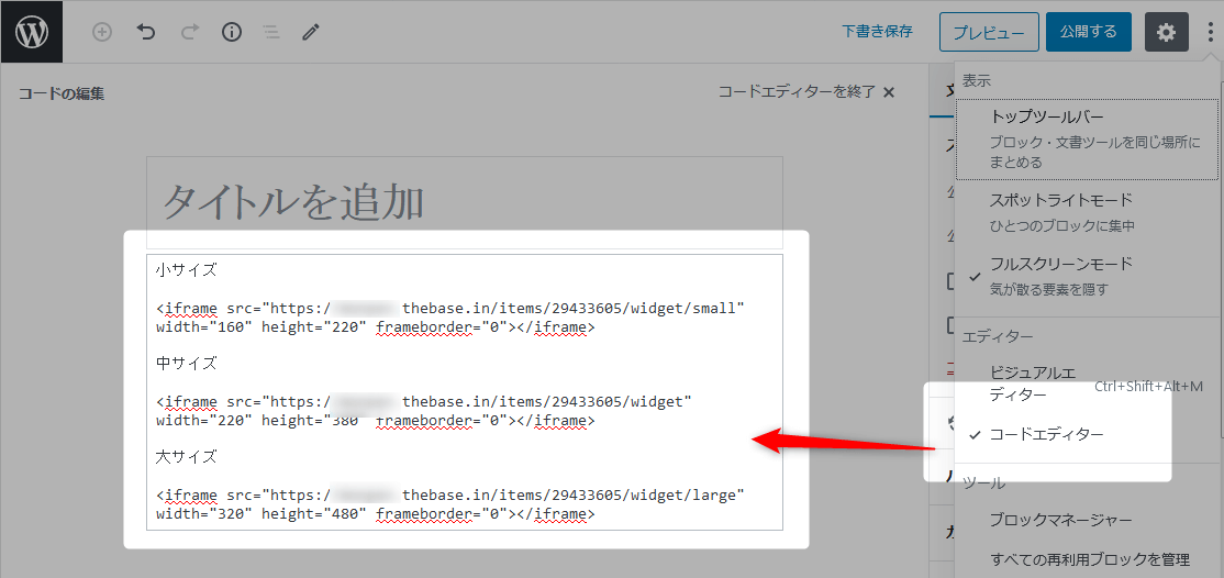 WordPressにコードを貼り付ける