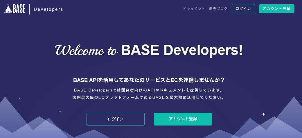 BASEには開発者向けにAPIも提供されています。