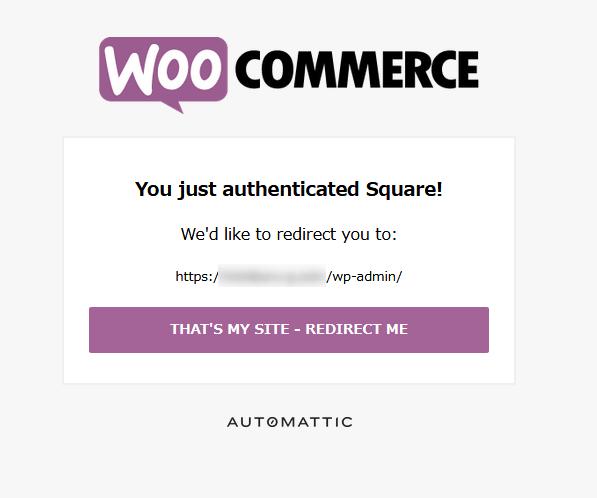 SquareにてWooCommerceの承認作業