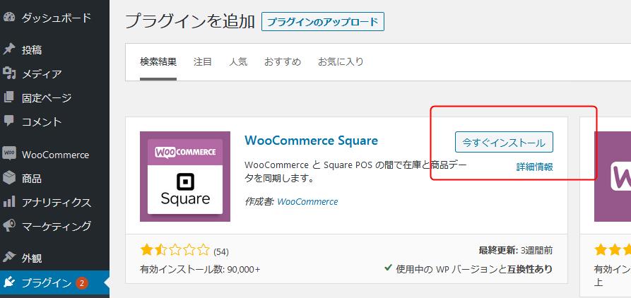 WordPressにSquareプラグインをインストールする