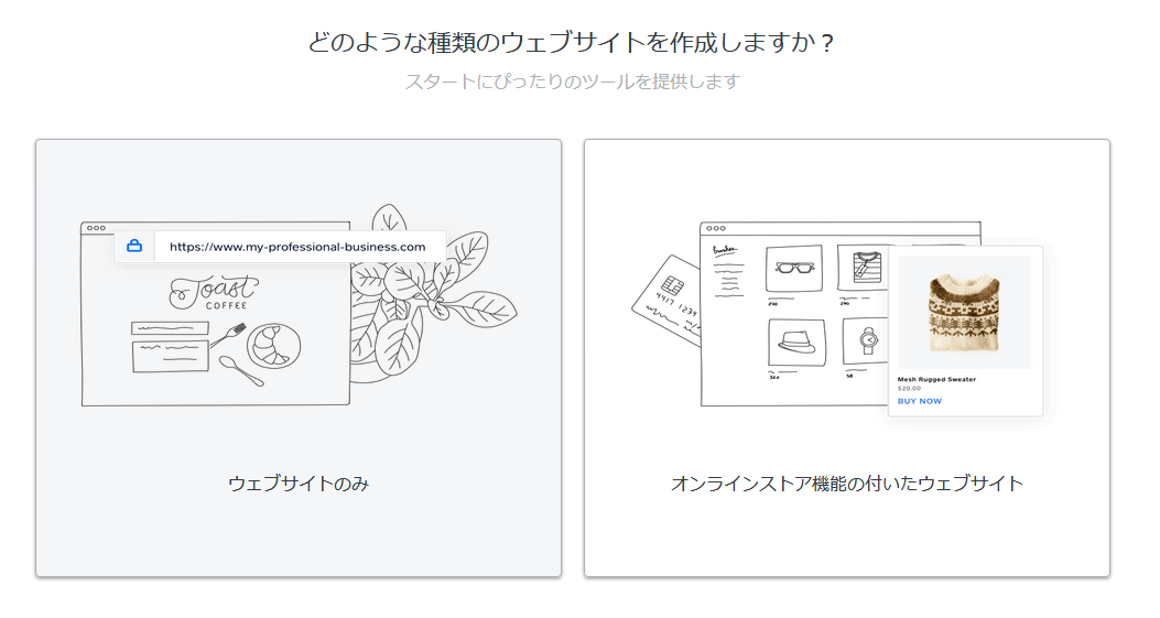 Weeblyにてサイトの種類を選択する
