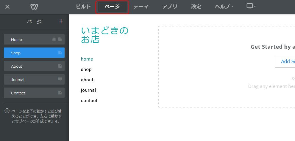 Weeblyでページを設定する