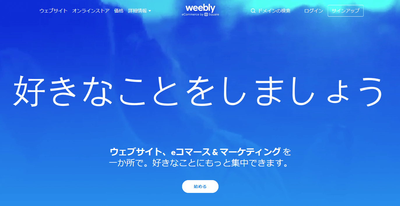 Weeblyとは