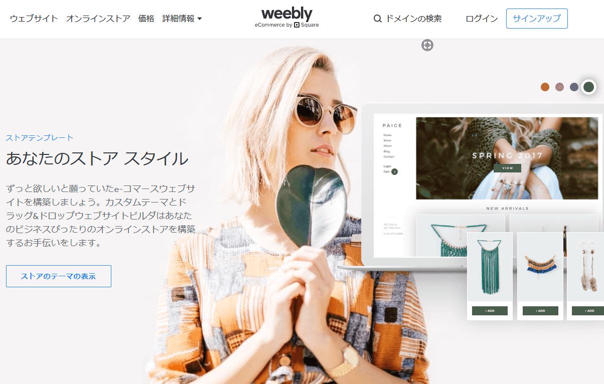 Weeblyを利用したネットショップの作り方