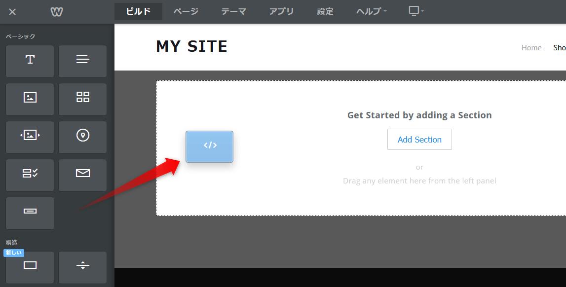 Weeblyにて埋め込みコードを貼り付ける