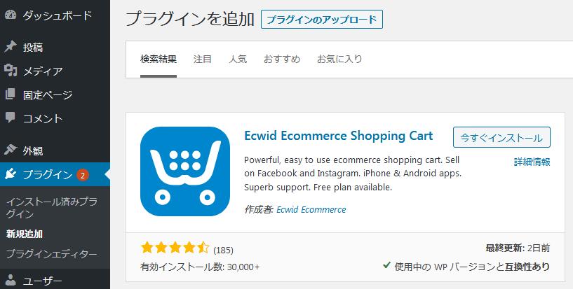 EcwidのWordPressプラグインをインストールする