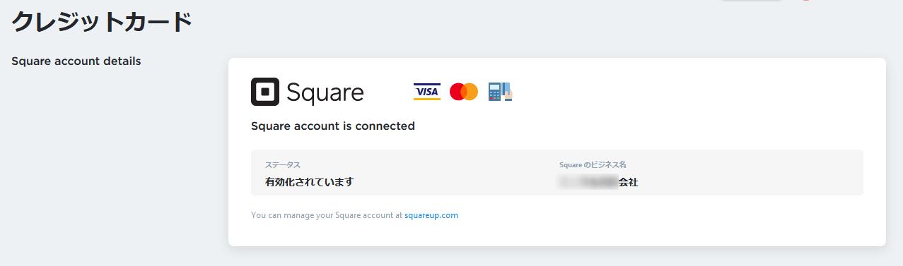 EcwidとSquareを連携する