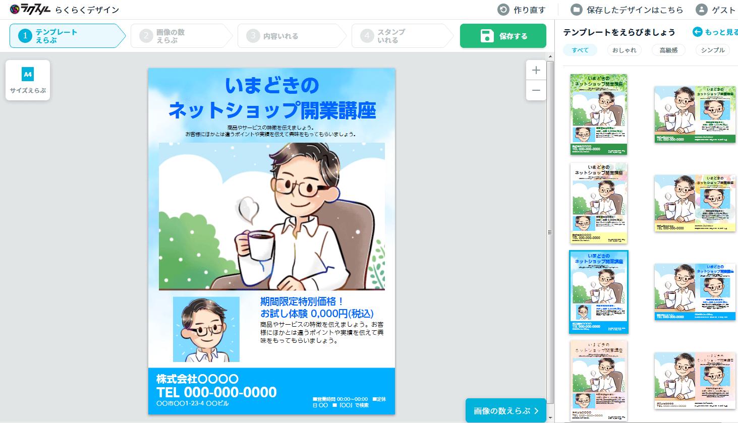 当サイトの宣伝チラシ