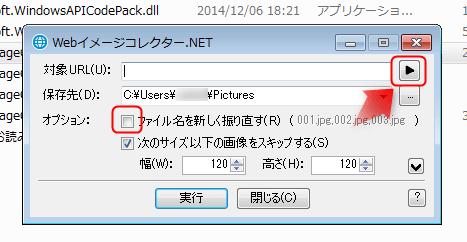 WebImageCollectorの設定