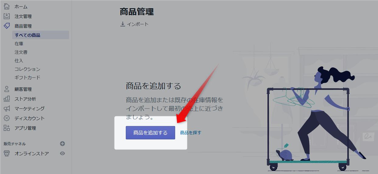 Shopifyにて商品を追加する