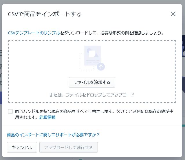 ShopifyにてCSVデータをインポートする