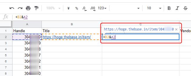 グーグルスプレットシートにてBASEのURL一覧を作成する