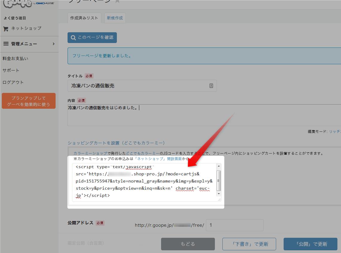グーペにてコードを貼り付けする