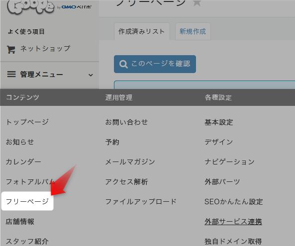 グーペでフリーページを作る