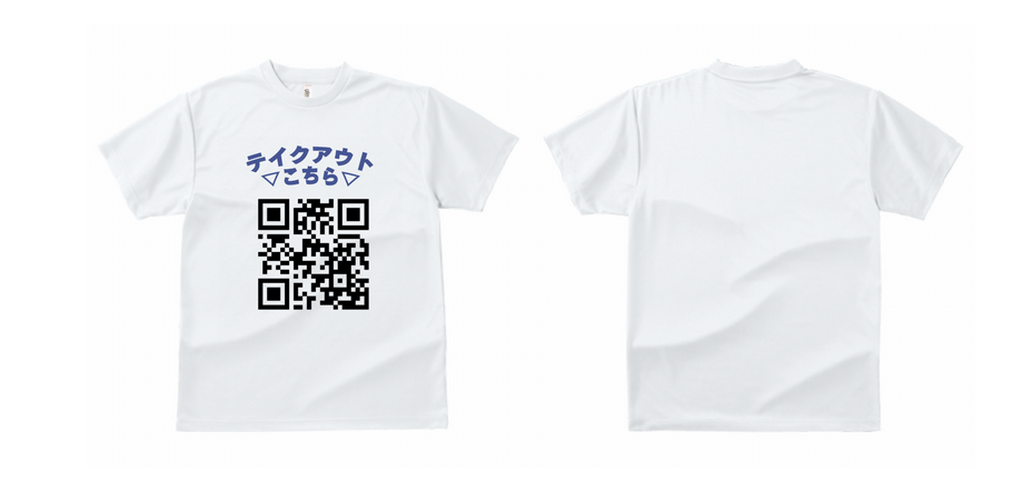 TシャツにQRコードを掲示しても面白い