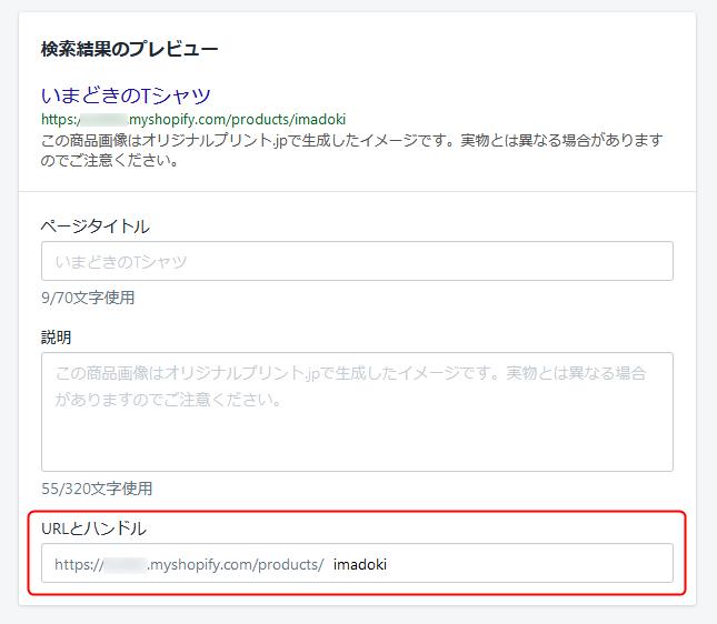 そのままだとURLが日本語になる