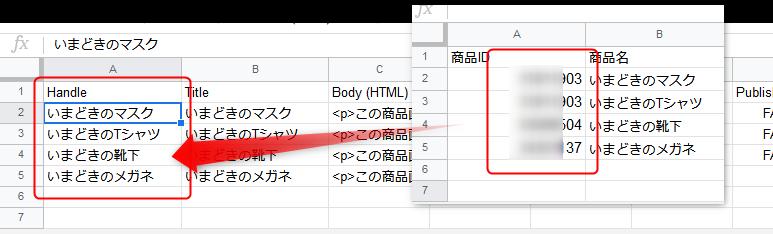 Shopifyの日本語URLを一括で英語に変更する方法