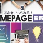 初心者でも作れるホームページ作成ツール徹底比較