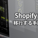 shopifyに移行する手順