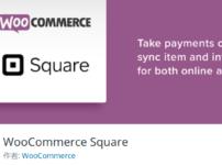 WooCommerceにSquare決済を導入する方法