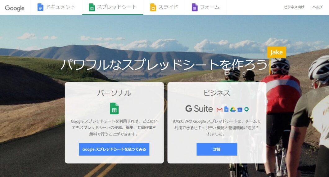 Googleスプレットシート
