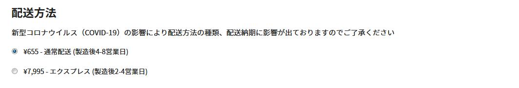 PRINTFULの送料を東京都で計算してみた