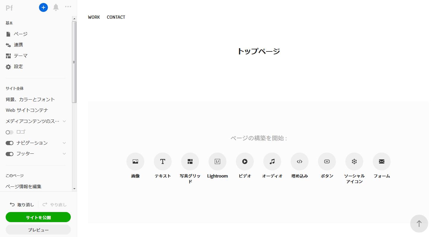 Adobe Portfolioの操作画面の様子
