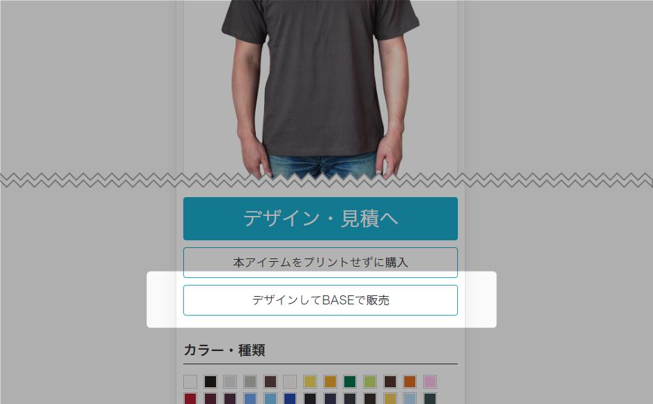 オリジナルグッズ.jpの商品をBASEに掲載する